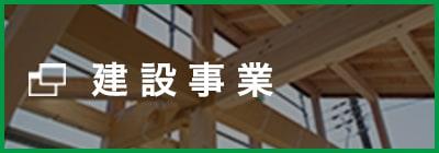建設事業-オータニの家づくり