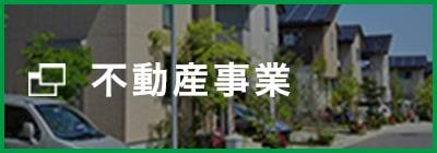 不動産事業-あオータニ アパ・マンセンター