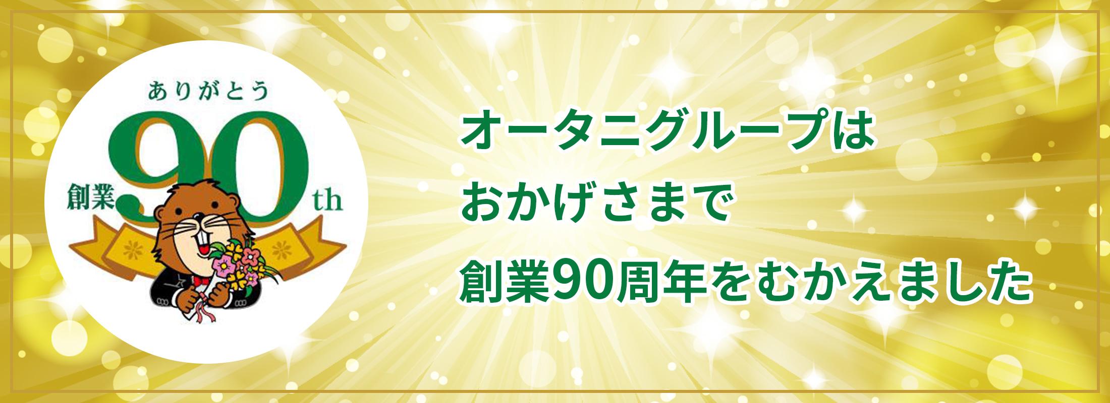 オータニグループ創業90周年