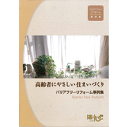 バリアフリーリフォーム事例集「高齢者にやさしい住まいづくり」